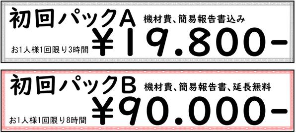 浮気調査の格安パック19800円が復活しました