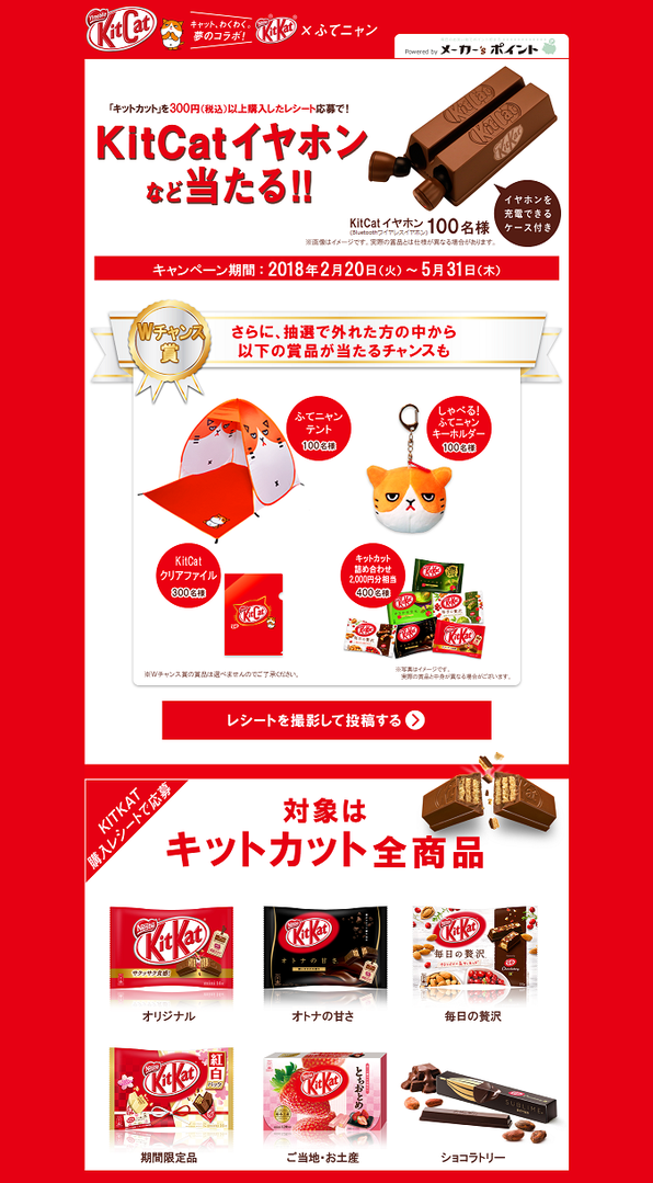 【ネスレ】キットカット×ふてニャン KitCatキャンペーン