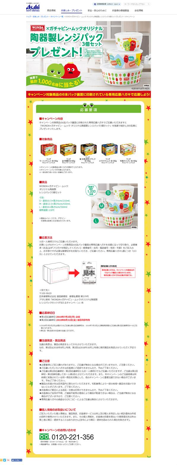 【アサヒ飲料】WONDA ひらけ!ポンキッキ・ガチャピン・ムック オリジナル陶器製レンジパック3個セットプレゼント!キャンペーン