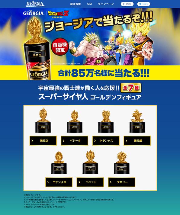 【ジョージア】ドラゴンボールZ スーパーサイヤ人ゴールデンフィギュアキャンペーン