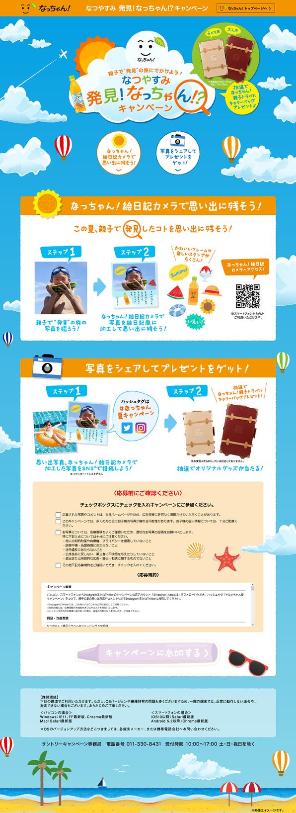 【サントリー】なっちゃん!親子トラベルキャリーバッグプレゼントキャンペーン