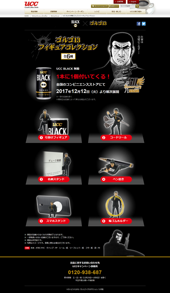 【UCC】BLACK無糖 ゴルゴ13 フィギュアコレクションキャンペーン