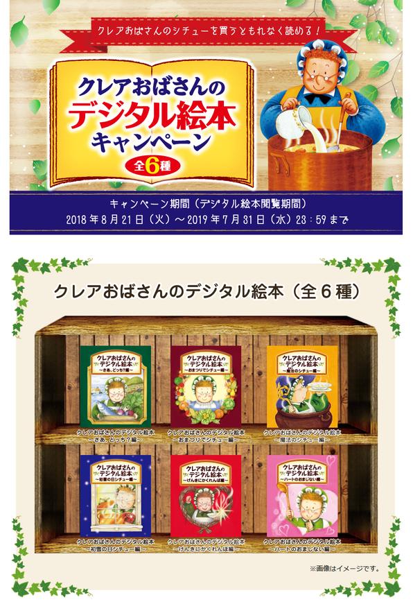 【グリコ】クレアおばさんのデジタル絵本キャンペーン
