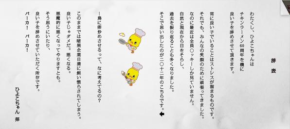 【日清食品】チキンラーメン ひよこちゃんの反逆
