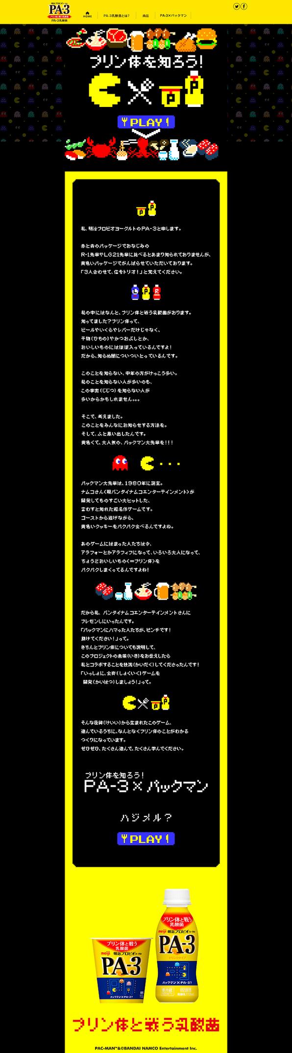 【明治】PA-3 プリン体を知ろう!「パックマン」コラボゲーム