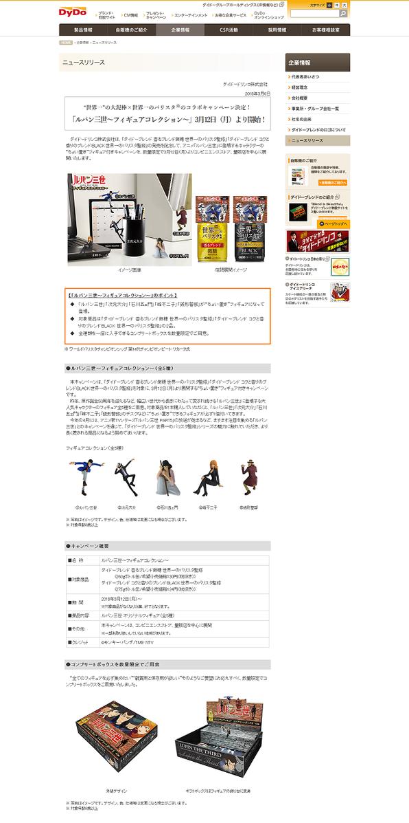 【ダイドー】ルパン三世・フィギュアコレクション