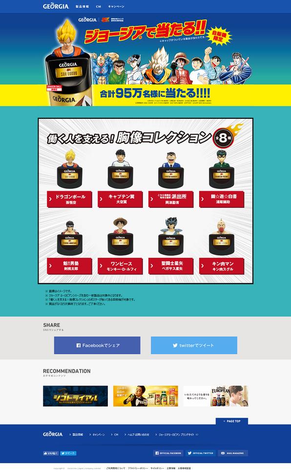 【ジョージア】週刊少年ジャンプ50周年記念 胸像コレクションキャンペーン