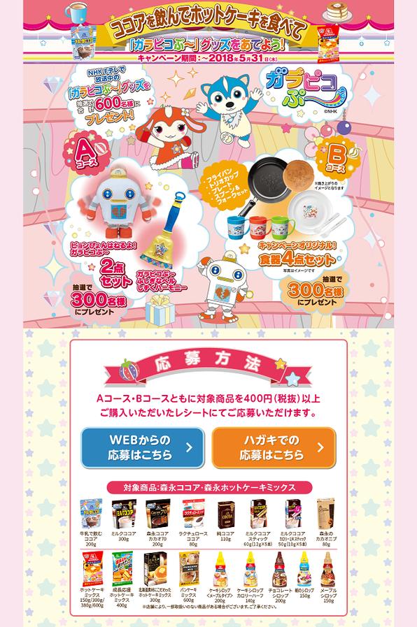 【森永製菓】ココアを飲んで・ホットケーキを食べて「ガラピコぷ~」グッズをあてよう!キャンペーン