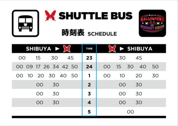 ageha 新木場 バス