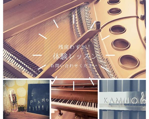 松本市梓川のピアノ教室