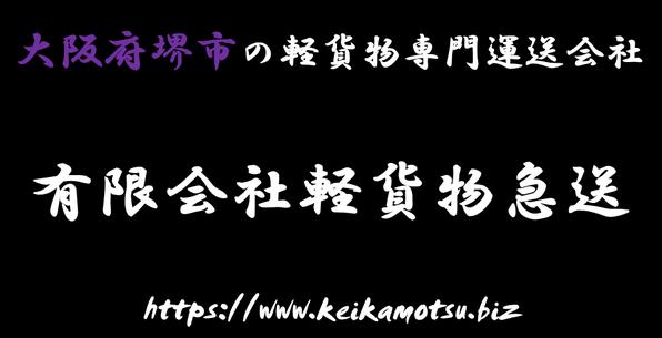 大阪府堺市の軽貨物運送専門業者 有限会社軽貨物急送グループ