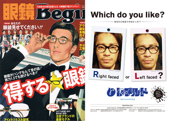 眼鏡BEGIN (2014年11月21日発売)