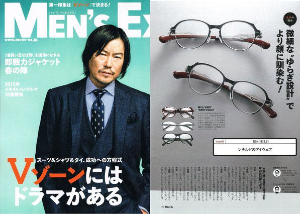 MEN'S EX(2015年2月6日発売)                   サライ2015年11号