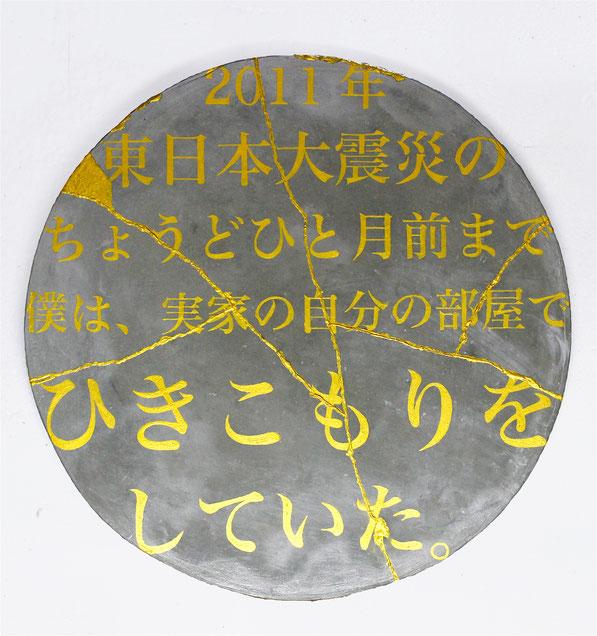 渡辺篤コンクリート板作品