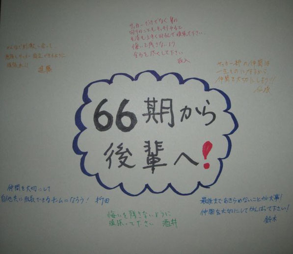 後輩へのメッセージ 色紙3