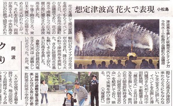 2013年5月6日 徳島新聞より