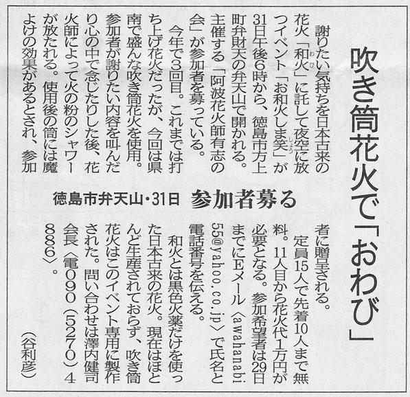 20131215徳島新聞掲載