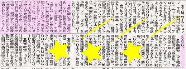 情報とくしま(徳島新聞)