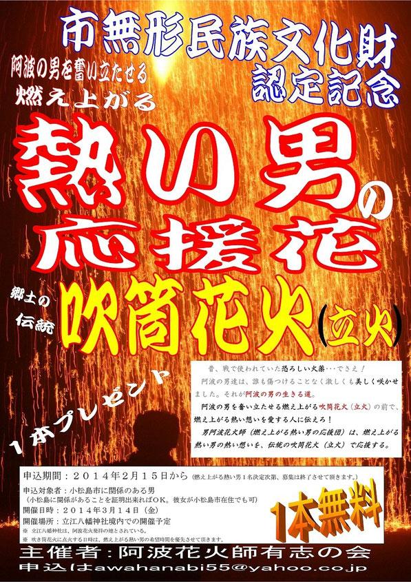 郷土の伝統吹き筒花火は、燃え上がる熱い男の応援花2014