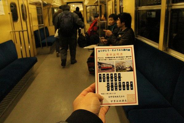 長野電鉄屋代線 最終日前日と当日