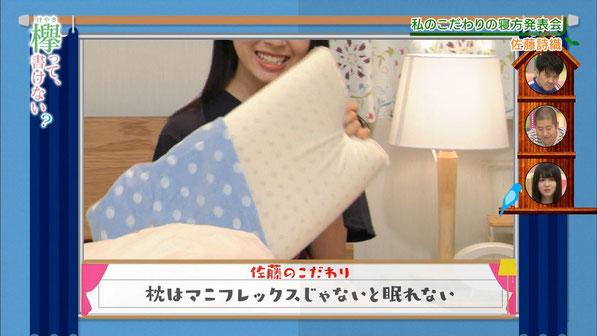 欅坂46冠番組「欅坂って、書けない?」で佐藤詩織さんの寝方発表 / ピローサンパウロ
