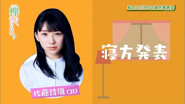 欅坂46冠番組「欅坂って、書けない?」で佐藤詩織さんの寝方発表