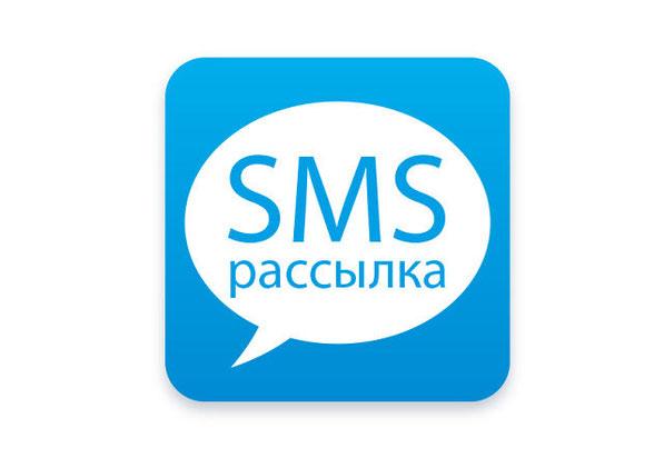 Организация СМС-рассылок
