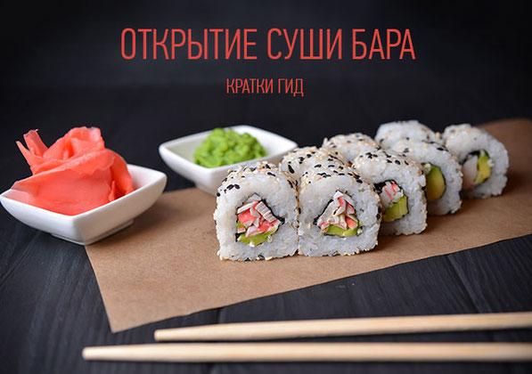 Открываем суши-бар