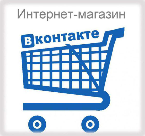 Открываем интернет-магазин ВКонтакте