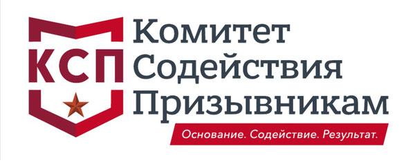 Комитет содействия призывникам
