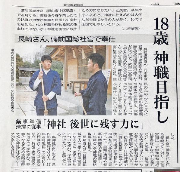 総社宮の境内の掃除の仕方を武部宮司(右)から教わる長崎さん