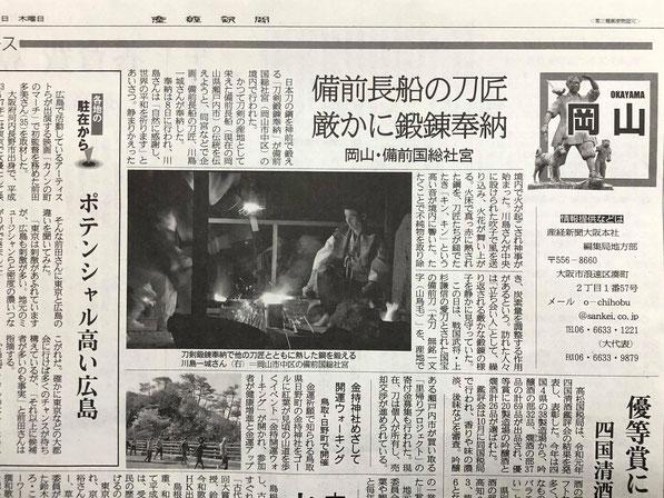 11月8日に刀剣鍛錬奉納を行う備前長船の刀匠、川島一城さん
