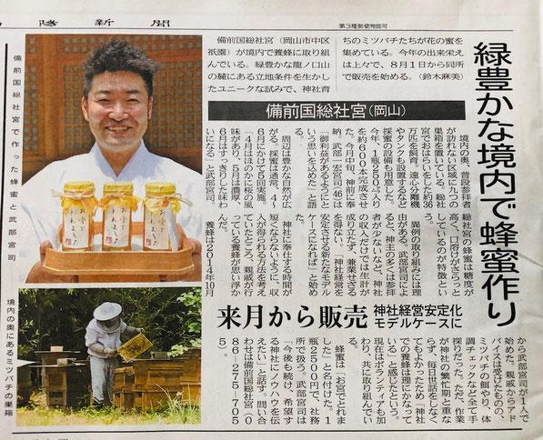 備前国総社宮で作った蜂蜜と武部宮司 / 境内の奥にあるミツバチの巣箱