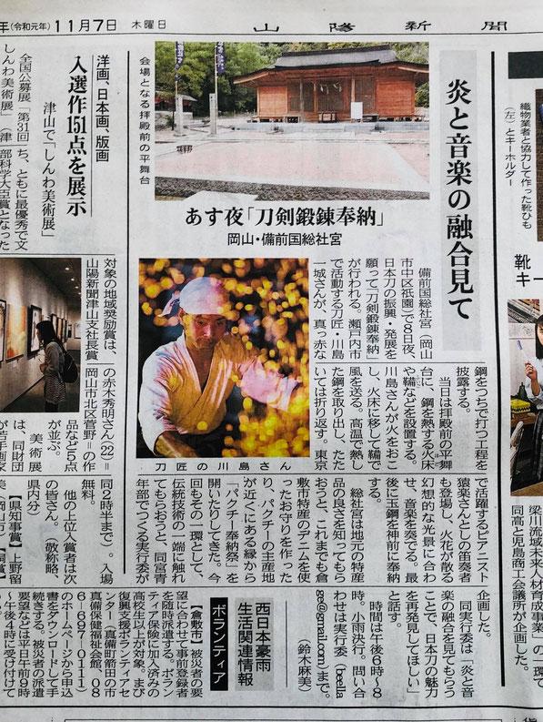 開場となる拝殿前の平舞台 / 刀匠の川島さん