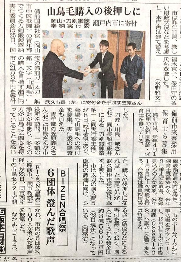 武久市長(左)に寄付金を手渡す笠原さん