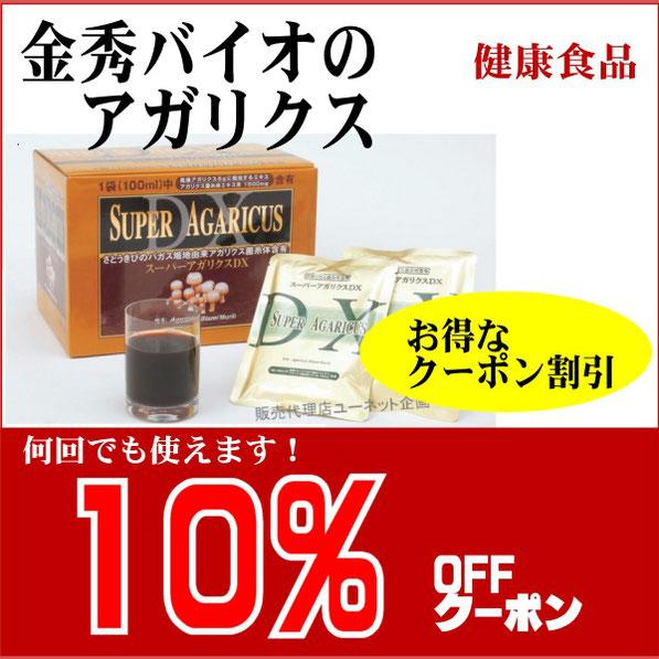 金秀バイオのアガリクス茸10%OFFクーポン
