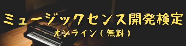 オンラインミュージックセンス開発検定(無料)
