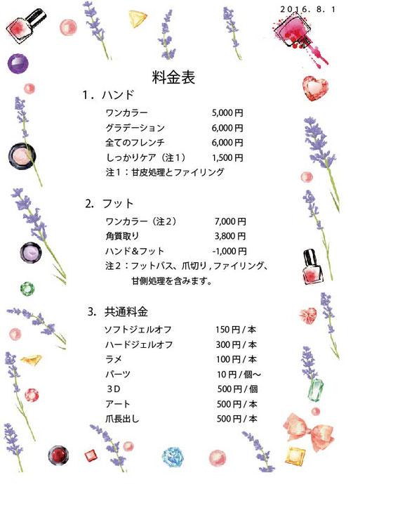ネイル 料金表