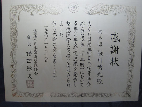 第三回日本接骨学会での研究発表の感謝状です。