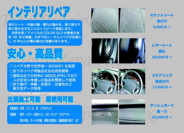 松戸市のラディックス 車の内装修理料金 焦げ穴4,000〜 レザーシート劣化15,000〜 ダッシュボードの穴20,000〜など