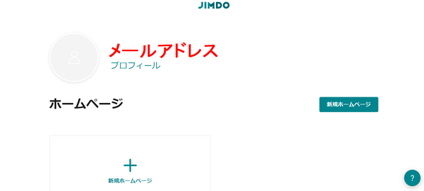 Jimdo登録