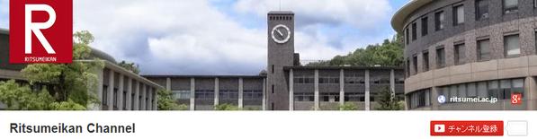 立命館大学公式チャンネル