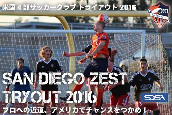 サンディエゴゼストFC San Diego Zest FC トライアウト セレクション