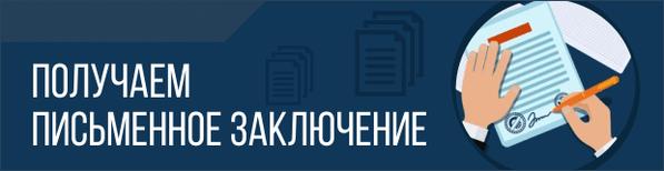 Письменная юридическая консультация (заключение)