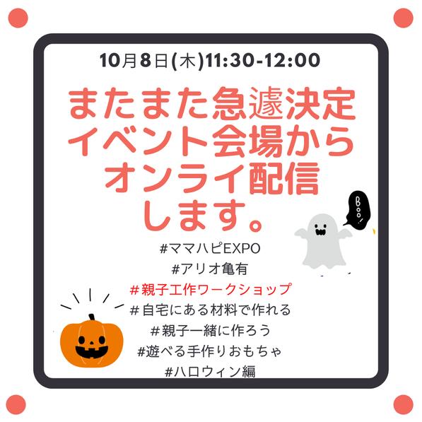 2020年9月29日11:30~12:00グランツリー武蔵小杉で開催するママハピEXPO内でイベント会場からオンライン工作の配信します。自宅にいながらイベント会場の雰囲気も味わえます。