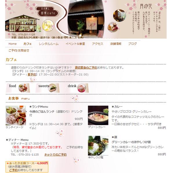 京の癒し町家カフェ月の花様 ホームページ制作