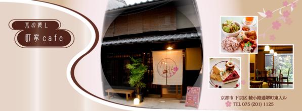 京の癒し町家カフェ月の花様、facebookページTOP画像