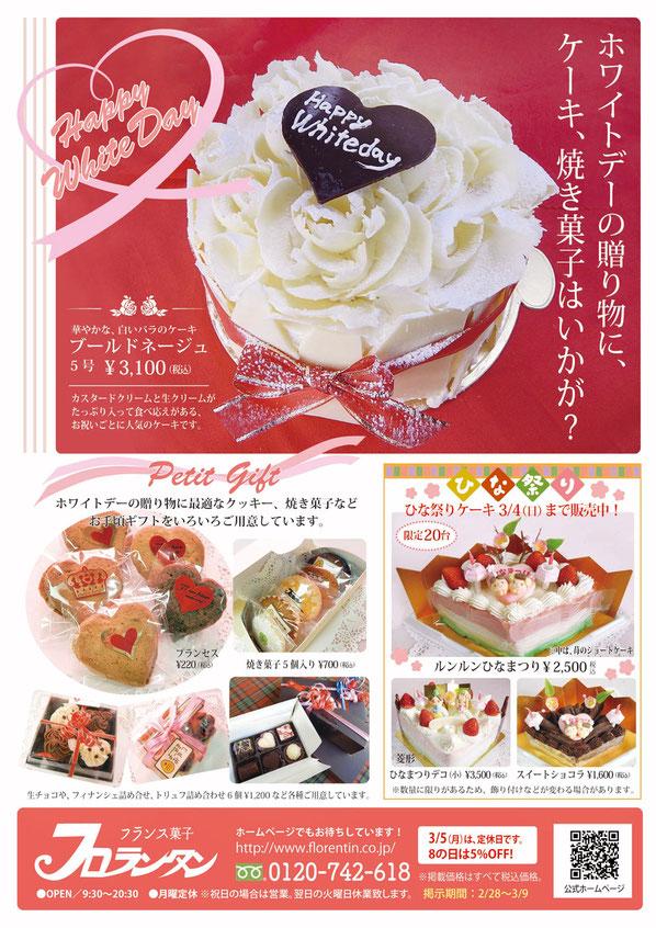 ホワイトデーのケーキ #ギフト #お返し #横浜 #南区 #フランス菓子 #フロランタン