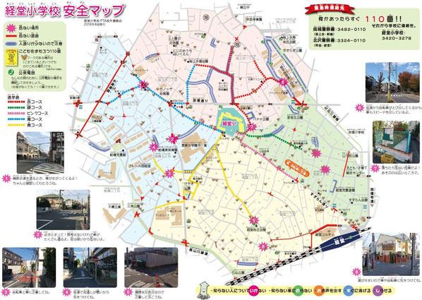 経堂小学校 安全マップ ( 2018年4月 )