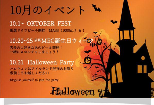 Takamatsu, Halloween Party, Ireland, Irish Pub, 高松 ハロウィンパーティー アイルランド アイリッシュパブ